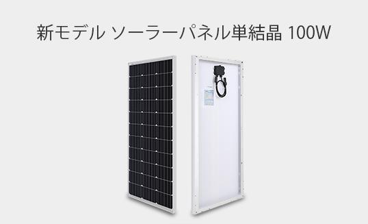新モデル ソーラーパネル単結晶 100W