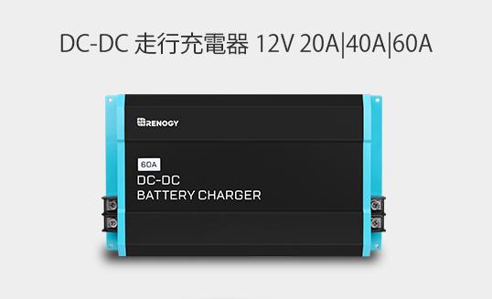 DC-DC 走行充電器 12V 20A|40A|60A