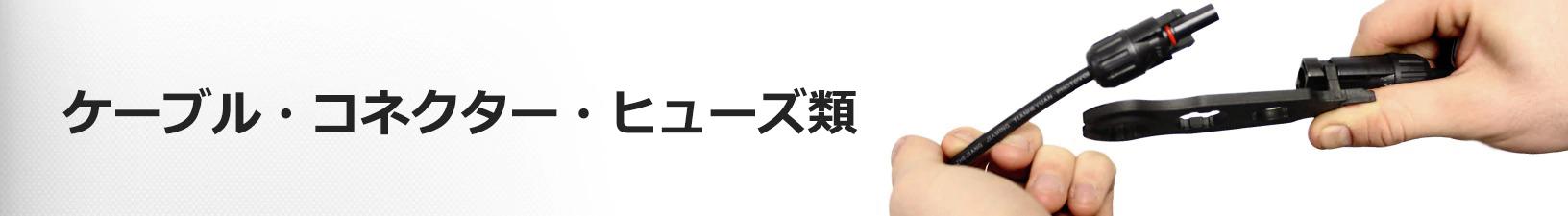 ケーブル・コネクター・ヒューズ類