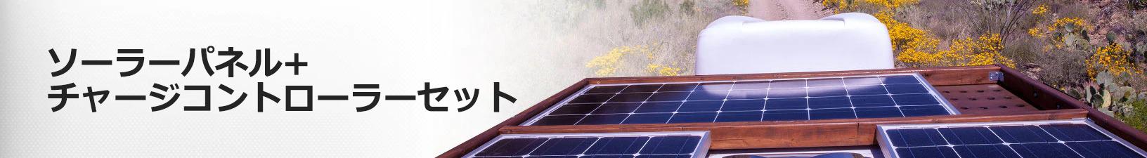 ソーラーパネル+チャージコントローラーセット